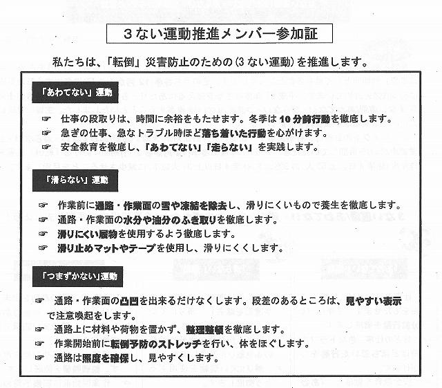 転倒災害防止プロジェクト2015参加証.jpg