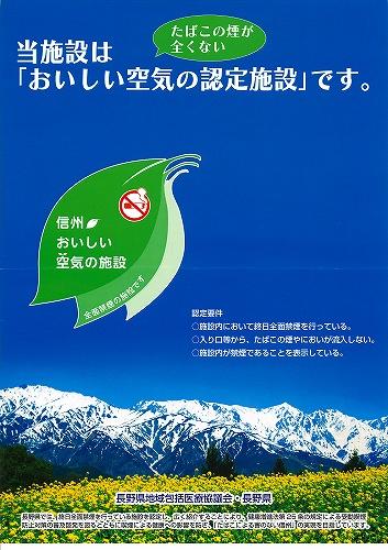 20150306-1_おいしい空気の施設.jpg
