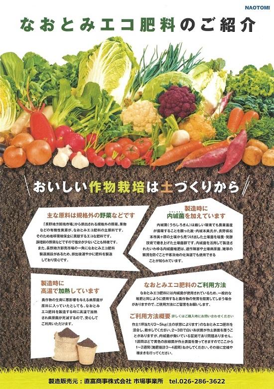 なおとみエコ肥料.jpg