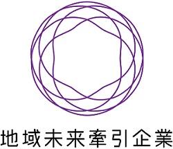 地域未来牽引企業ロゴ.jpg