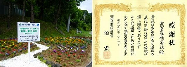 20170829_道路ふれあい月間表彰.jpg