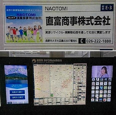 20171213_長野市役所インフォメーションパネル.jpg