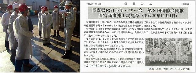 20171213_長野県STトレーナー会様工場見学.jpg