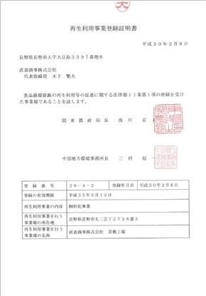 20180223_再生利用事業登録証明書.jpg