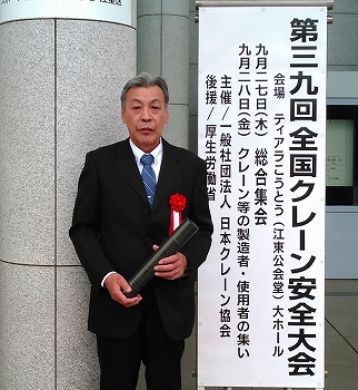 20181003_優良玉掛け業務従事者表彰.jpg