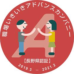 201903_職場いきいきアドバンスカンパニー認証マーク.png