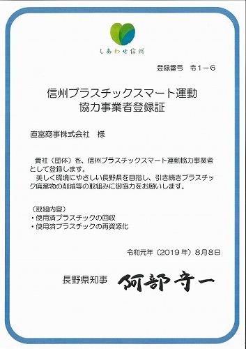 20190819_信州プラスチックスマート運動協力事業者登録証.jpg
