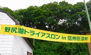 20170705_トライアスロン1.jpg
