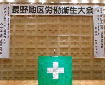 20180907_長野地区労働安全衛生大会.jpg