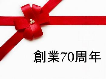 20181001_創業70周年.jpg